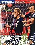 週刊サッカーダイジェスト増刊 日本代表ブラジルW杯出場決定記念号 2013年 7/10号 [雑誌]