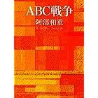 ABC戦争 (コルク)