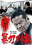 暴力列島[DVD]