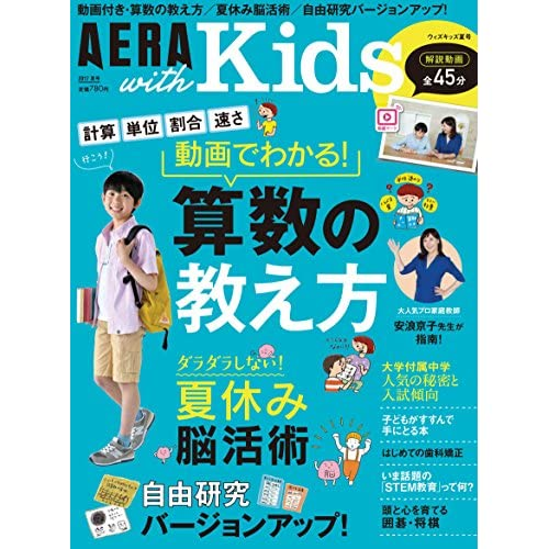 AERA with Kids (アエラ ウィズ キッズ) 2017年 07 月号 [雑誌]