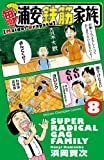 毎度!浦安鉄筋家族 8 (少年チャンピオン・コミックス)