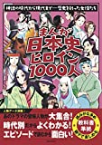 まんが日本史ヒロイン1000人
