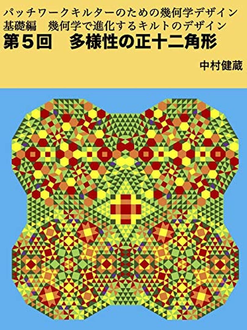 虚偽発見パスポート第5回 多様性の正十二角形: 基礎編 幾何学で進化するキルトデザイン パッチワークキルターのための幾何学デザイン