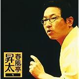 春風亭昇太1「権助魚」「御神酒徳利」-「朝日名人会」ライヴシリーズ29