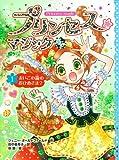 プリンセス☆マジック ルビー(1)まいごの森のおひめさま?