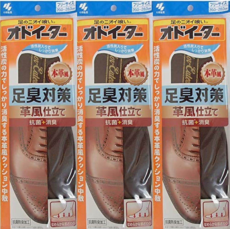 シソーラス麦芽それに応じてオドイーター 足臭対策 革風仕立て インソール フリーサイズ20cm~28cm 3足セット