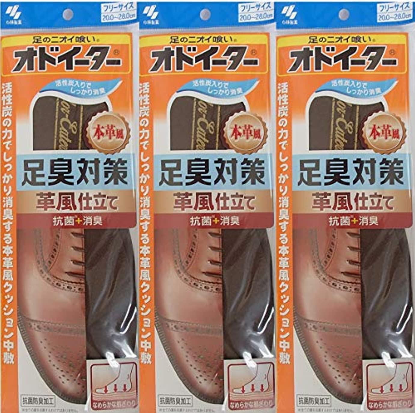孤独なアーティストドナーオドイーター 足臭対策 革風仕立て インソール フリーサイズ20cm~28cm 3足セット
