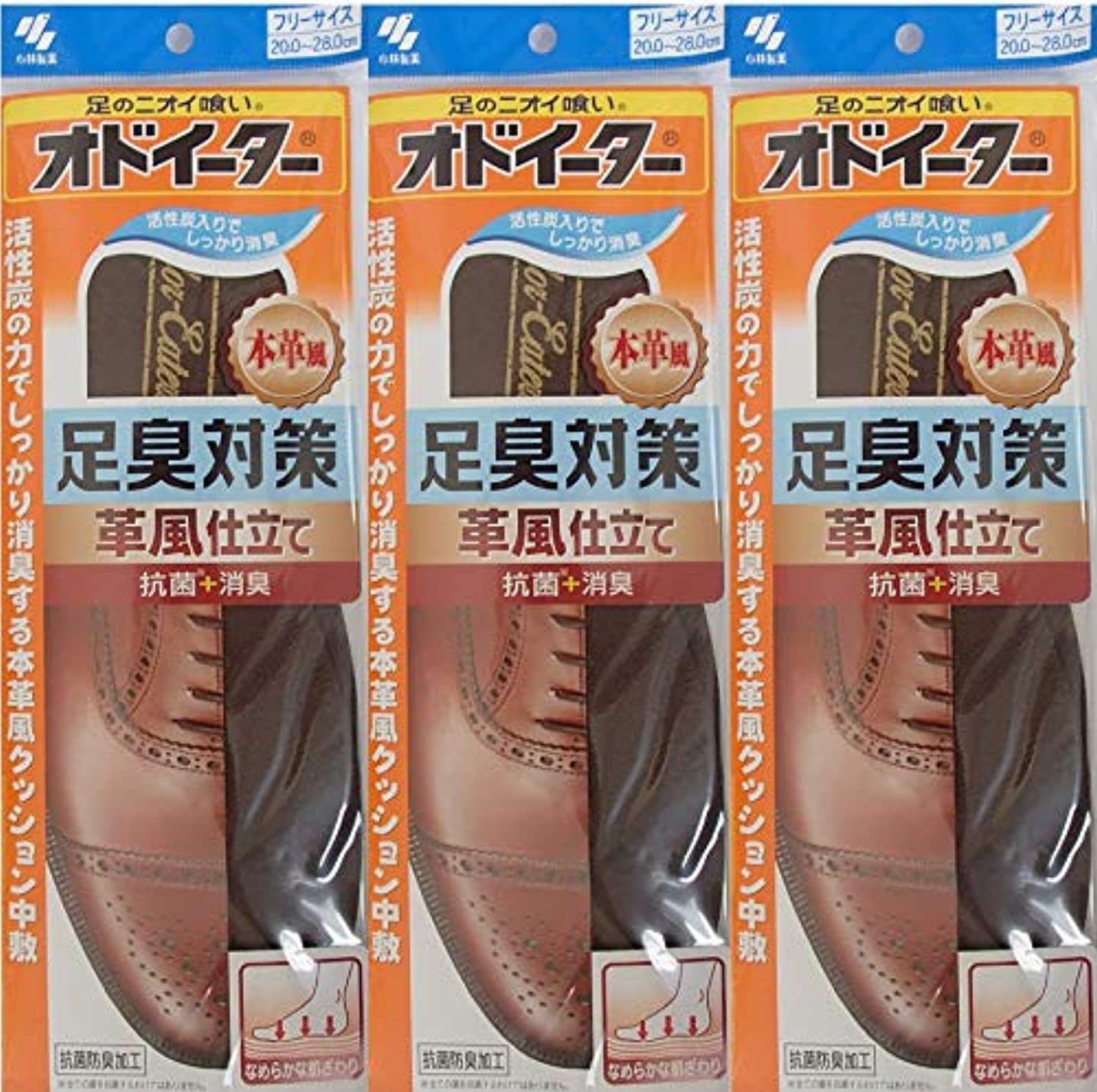 娯楽過度に床オドイーター 足臭対策 革風仕立て インソール フリーサイズ20cm~28cm 3足セット