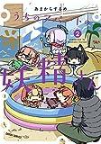 うちのアパートの妖精さん 2 (ガルドコミックス)