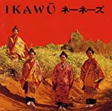 IKAWU 画像