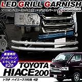 ハイエース 200系 4型 LED フロントバンパーグリルカバー 標準ボディ /ホワイト