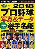 スラッガー特別編集 2018 プロ野球写真&データ選手名鑑