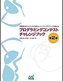 プログラミングコンテストチャレンジブック [第2版] ~問題解決のアルゴリズム活用力とコーディングテクニックを鍛える~