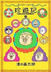 珍遊記 2―太郎とゆかいな仲間たち (ヤングジャンプコミックス)
