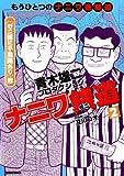ナニワ銭道(2)「ゼニ道に不思議あり」篇 (TOKUMA COMICS)