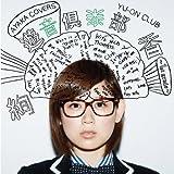 遊音倶楽部 〜1st grade〜