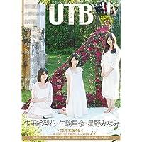 UTB (アップ トゥ ボーイ) 2017年 2月号