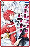 【プチララ】ストレンジ ドラゴン story01 (花とゆめコミックス)