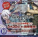 ワールドエンブリオ 11巻ドラマCD付き特装版