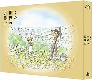 【Amazon.co.jp限定】 この世界の片隅に (特装限定版) (Amazon.co.jpオリジナルメイキングDISC付) [Blu-ray]