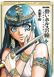 碧いホルスの瞳 -男装の女王の物語- 1 (HARTA COMIX)