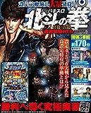 北斗の拳 修羅の国編 最速攻略DVD 2016年 11 月号