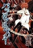 パラドクス・ブルー(4) (ブレイドコミックス)