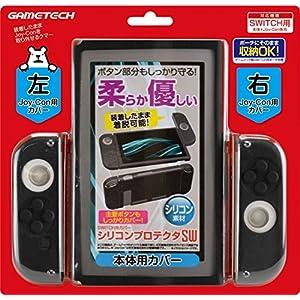 ニンテンドースイッチ用本体保護シリコンカバー『シリコンプロテクタSW (ブラック) 』 -SWITCH-