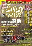ジパングツーリング 2007年 08月号 [雑誌]