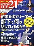 THE 21 (ざ・にじゅういち) 2011年 04月号 [雑誌]