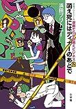 浜田ブリトニーの漫画でわかる萌えビジネス 2 萌え死にはディナーのあとで (サンデーGXコミックス 134)