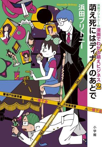 浜田ブリトニーの漫画でわかる萌えビジネス 2 萌え死にはディナーのあとで (サンデーGXコミックス 134)の詳細を見る