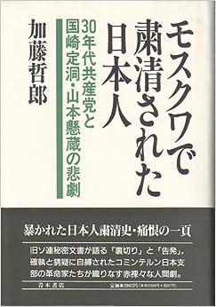 モスクワで粛清された日本人