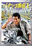 パチンコ無宿I [DVD]