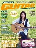 Go ! Go ! GUITAR (ギター) 2010年 07月号 [雑誌]