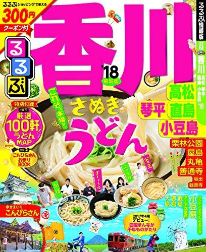 るるぶ香川 高松 琴平 直島 小豆島'18 (国内シリーズ)