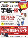 成果が10倍上がる!手帳の極意 (Gakken Mook 仕事の教科書 VOL. 11)