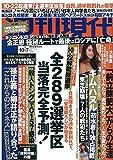 週刊現代 2017年 10/7 号 [雑誌]