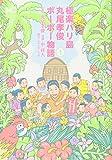 極楽バリ島 丸尾孝俊ボーボー物語(1) (ニチブンコミックス)