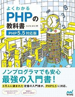 [たにぐちまこと]のよくわかるPHPの教科書 【PHP5.5対応版】 教科書シリーズ