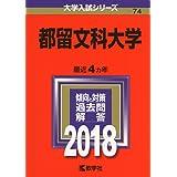都留文科大学 (2018年版大学入試シリーズ)