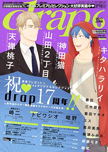 drap(ドラ) 2017年6月号