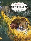 野に出た小人たち (小人の冒険シリーズ 2)