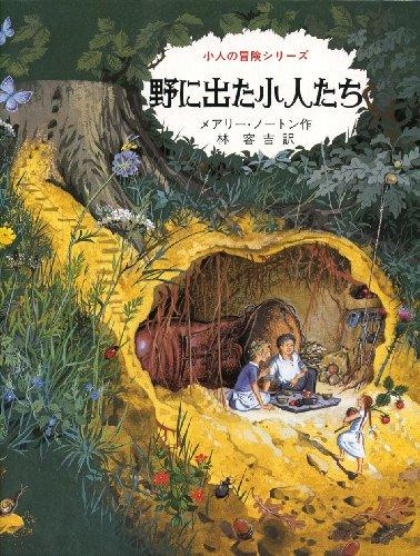 野に出た小人たち (小人の冒険シリーズ 2)の詳細を見る