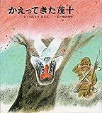 かえってきた茂十 (1978年) (絵本・平和のために)