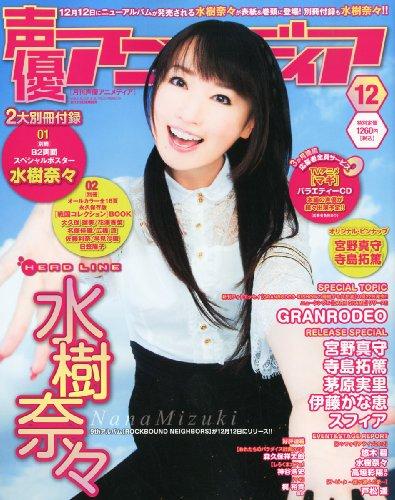 声優アニメディア 2012年 12月号 [雑誌]