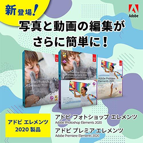 Adobe Photoshop Elements 2020(最新)|通常版|...