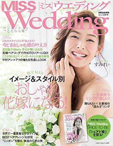 MISS ウエディング 2015 秋冬号 [雑誌]