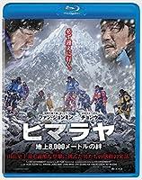 ヒマラヤ  地上8,000メートルの絆 [Blu-ray]