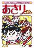 室山まゆみセレクションDVD あさりちゃん Vol.3